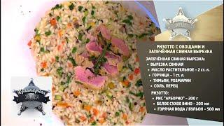Как приготовить ризотто с овощами и запеченную свиную вырезку. Видео рецепт от шеф-повара