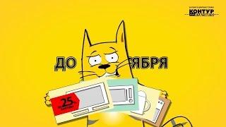 Реклама для ТВ Контур Будущего МИНУС 25 Хабаровск 10s