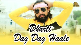 new Haryanvi Dj Song | Dharti Dag Dag Hale Satbir Matana Latest Song 2016 | Bee Music company