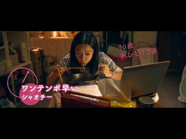 映画予告-映画『1秒先の彼女』予告編