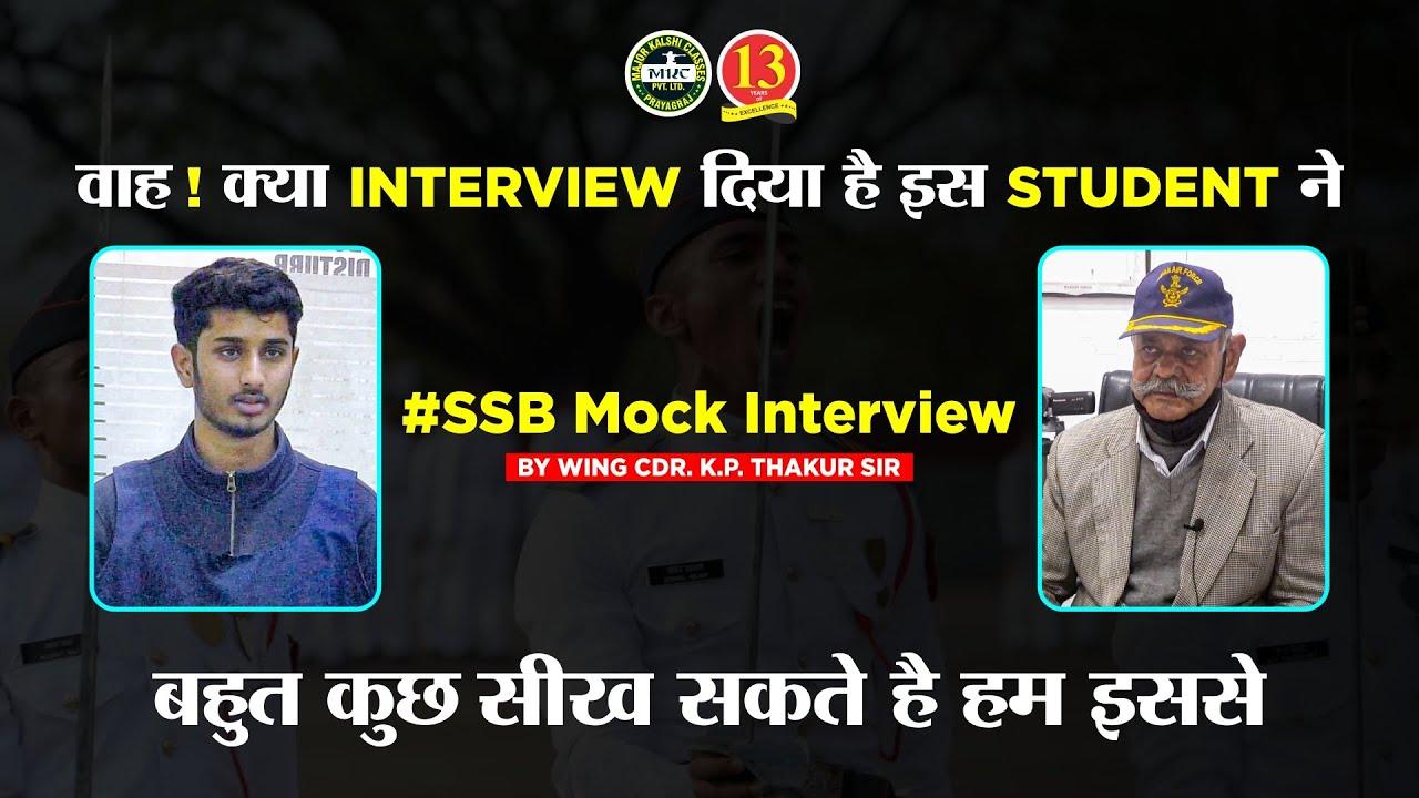 Download Best SSB Mock Interview