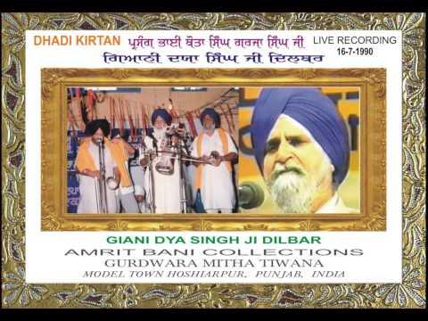 Dhadi Parsang Bhai Botta Singh Garja Singh Ji By Giani Dya Singh Ji Dilbar