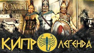 КИПР - Легендарная Фракция на Легенде в Total War: Rome 2