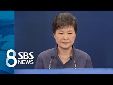 """""""박근혜 구속해야 하나""""…석방 얘기 꺼내는 정치인들 왜? / SBS"""
