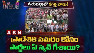 Political Parties focus on ZPTC and MPTC Elections in Warangal District | Inside