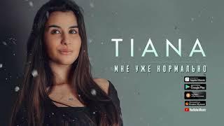 TIANA - Мне уже нормально (Премьера 2019)