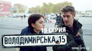 Владимирская, 15 - 19 серия | Сериал о полиции