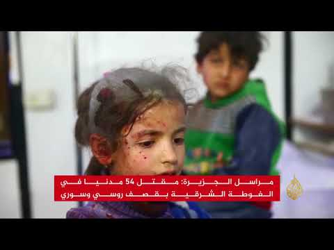 34 قتيلا بسابع يوم للقصف السوري الروسي للغوطة  - نشر قبل 1 ساعة