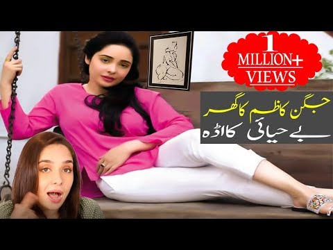 Behayai (With Video Proof) in Juggun Kazim Home Tour   Visit to My Personal House