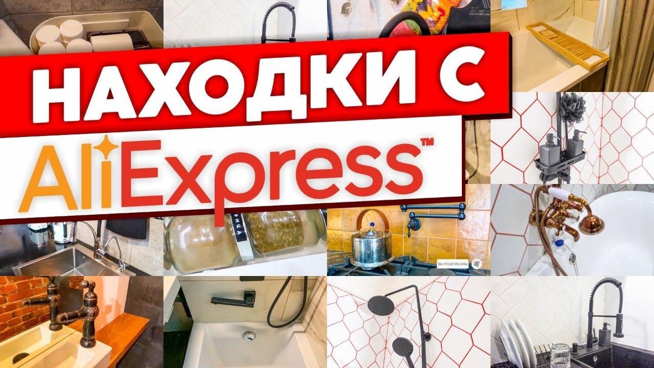 СУПЕР ПОЛЕЗНЫЕ товары с Aliexpress для вашего дома! Покупки для дома с Алиэкспресс.