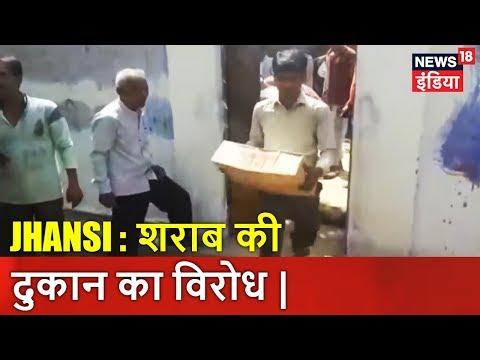 Jhansi: शराब की दुकान का विरोध | Breaking News in Hindi | News18 India