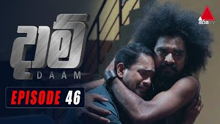 Daam (දාම්) | Episode 46 | 22nd February 2021 | Sirasa TV Thumbnail
