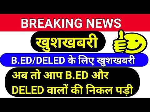 BREAKING NEWS/B.ED और DELED छात्रों के लिए खुशखबरी /ctet Uptet Latest News