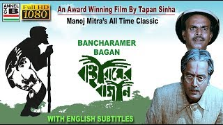 Bancharamer Bagan | বাঞ্ছারামের বাগান | Bengali Full Movie | Award Winning Film By Tapan Sinha | HD