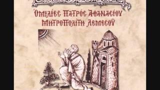 Ο Τίμιος Σταυρός - π.Αθανάσιος Λεμεσού