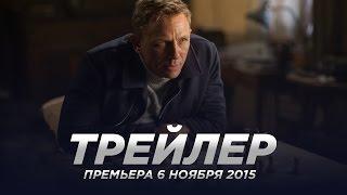 007: СПЕКТР / 007: Spectre русский трейлер 2