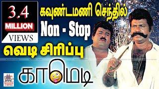 Goundamani Senthil comedy நினைத்தாலே சிரிப்பை வரவைக்கும் கவுண்டமணி செந்தில் Nonstop வெடிசிரிப்பு