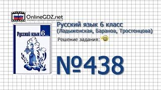 № 438 — Русский язык 6 класс (Ладыженская, Баранов, Тростенцова)