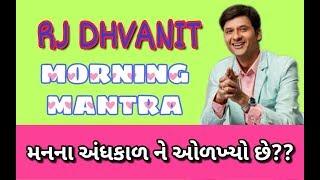 RJ DHVANIT || MORNING MANTRA || 04-03-2018