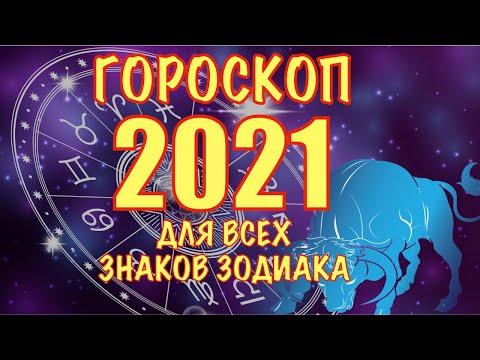 ГОРОСКОП НА 2021 ГОД  - ЧТО ЖДЕТ КАЖДЫЙ ЗНАК ЗОДИАКА В 2021 ГОДУ