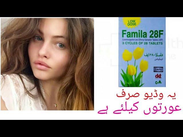 paidayesh mein waqfy k liye tablet|| hamal rokne ki medicine||how to stop pregnancy