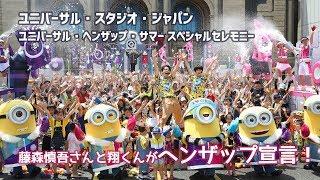 ユニバーサル・スタジオ・ジャパン(USJ)で7月11日(水)、「ユニバーサ...