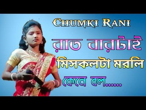 রাত বারটাই 📞 Miss Call টা মারলি কেনে বল /Chumki Rani Mahata Jhumar /Hit Jhargram Jhumar Song