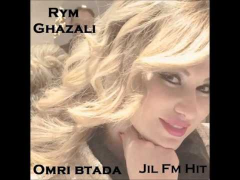 Rym Ghazali   Omri Btada Exclusive