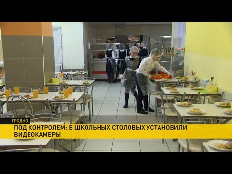 В школьных столовых Гродненской области установили камеры