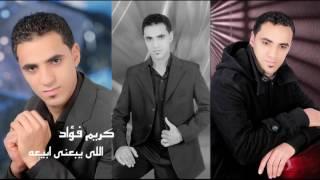 كريم فؤاد   - اللى يبعنى ابيعه