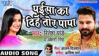 #Ritesh Pandey #Akshara Singh सुपरहिट काँवर गीत 2018 - Paisa Ka Dihe Tor Papa - Bhojpuri Kanwar geet