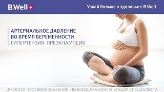 Давление во время беременности. Гипертензия. Преэклампсия