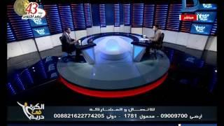 الكرة فى دريم| رابيع ياسين يرثى محمود الجوهرى