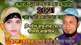 2021 ধানকলে,এর মত মুখটা চলে দেখনা সুপার ডুয়েট গজল,Shilpi MST Salma najmin o Shilpi md Ansar
