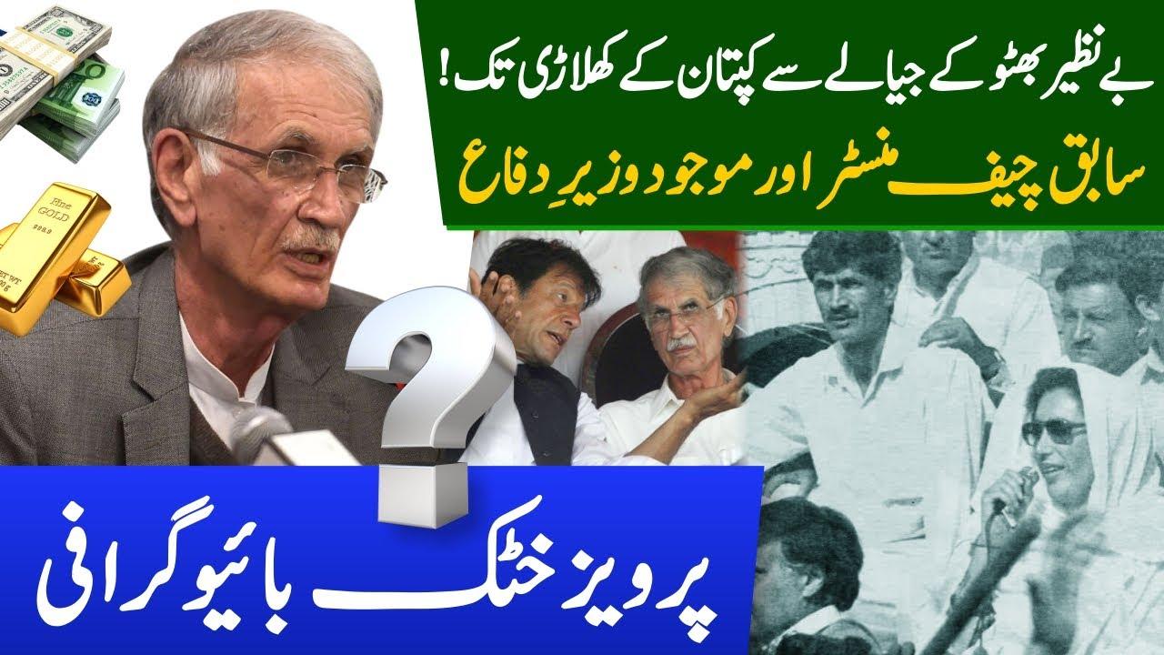 Pervez Khattak Political Journey, From BB Jiyala to PM Imran Khan Khiladi   Former CM KPK   Ch Nisar