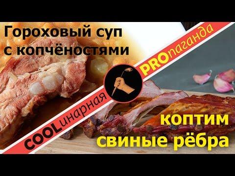 Свиные ребрышки в