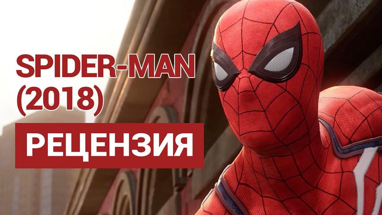 Рецензия на Spider-Man — лучшая игра про Человека-Паука, теперь точно