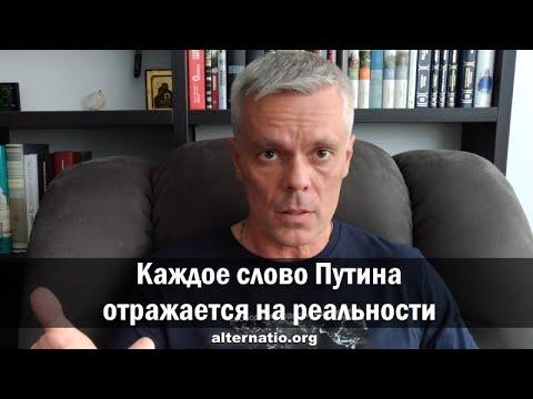 Андрей Ваджра Каждое слово Путина отражается на реальности