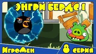 Мультик ИГРА для детей - Энгри Бердс 1. Прохождение ИГРЫ Angry Birds - 8 серия