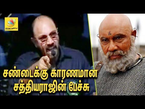 சண்டைக்கு காரணமான பேச்சு | Sathyaraj BOLD Speech against Vatal Nagaraj | Bahubali Karnataka Release