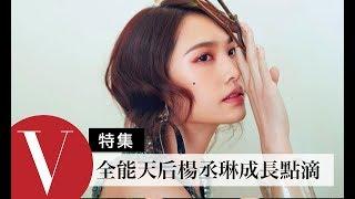 全能天后楊丞琳Rainie成長點滴!每個人的青春都住了她 (特輯)|Vogue Taiwan