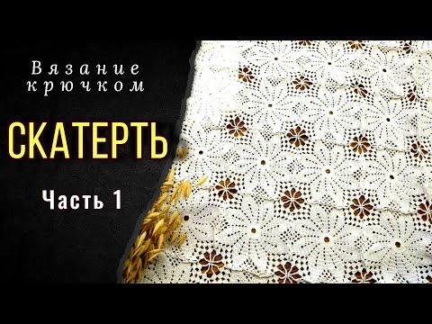 Крючком вязание скатерти из мотивов