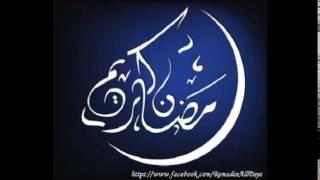 في وداع رمضان - الشيخ  محمد عمران