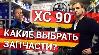 vOLVO  Сайлентблоки, рычаги, шаровые опоры  на примере  Вольво ХС90  Былины о зап. частях Vollux