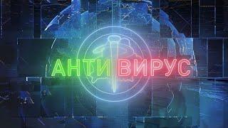 Российская вакцина «Спутник V»: делать прививку от COVID-19 или не делать?/ Рубрика «Антивирус»
