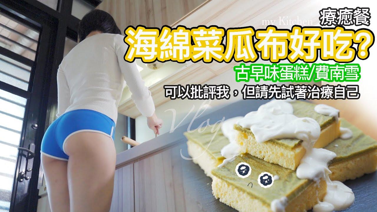 scouring sponge Castella Cake?海綿菜瓜布好吃-/古早味蛋糕/費南雪-可以批評我,但請先試著治療自己-地方媽媽A力的廚房