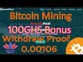 Bitcoin Mining 100Ghs Signup Bonus Payout Proof (In Hindi)