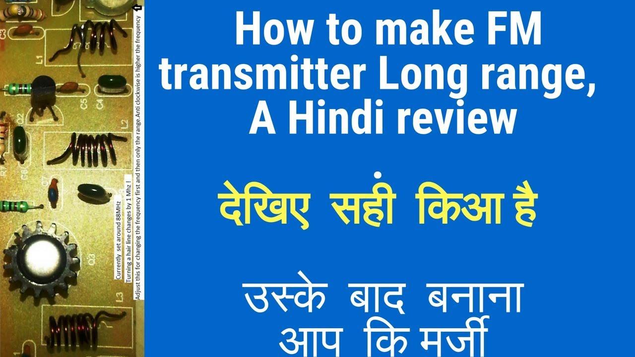 FM Transmitter- Long range-How to make -Review (in Hindi)