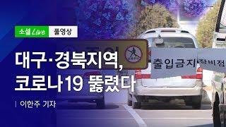 대구·경북지역, 코로나19 뚫렸다   JTBC 소셜라이브 (200219)