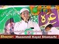 Muzammil Hayat All India Natiya Mushaira Pokhraha Nasriganj Bihar 2018 Con. Shahid Akhtar
